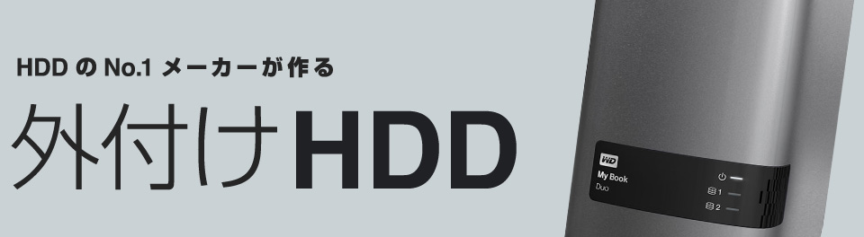 HDDのNo.1メーカーが作る外付けHDD